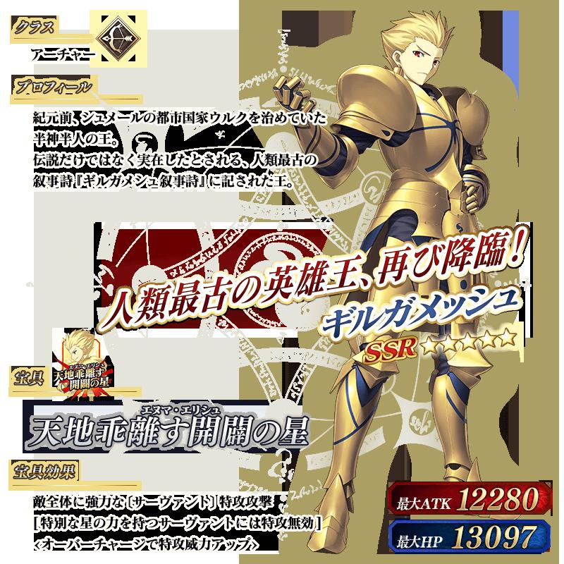 servant_details_02_amdht