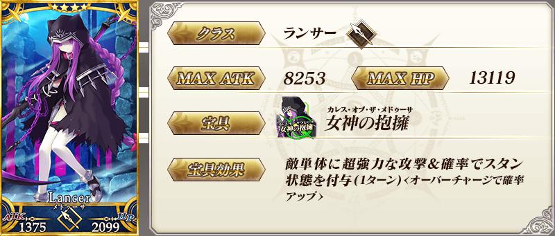 servant_details_02_asgf9