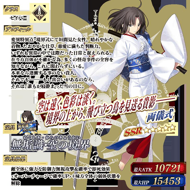servant_details_03_9xeyh