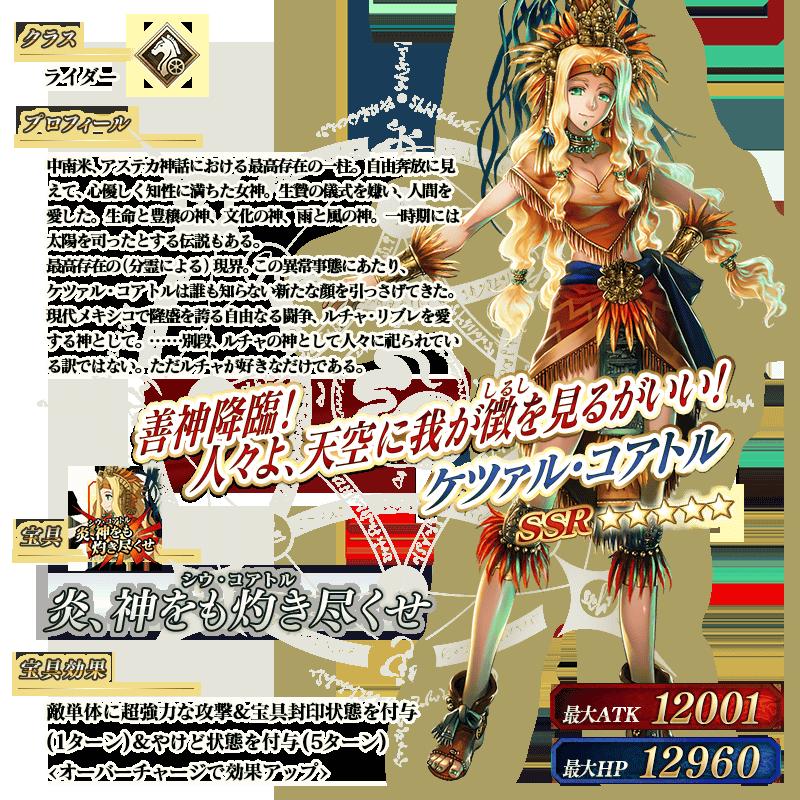 servant_details_03_a32kd