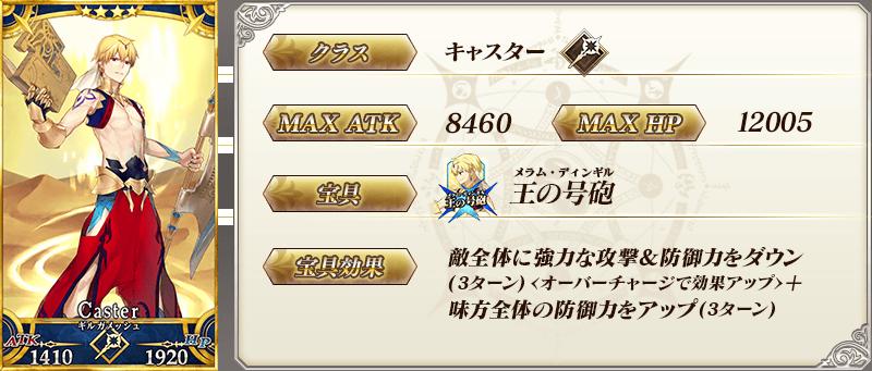 servant_details_03_n6m2s