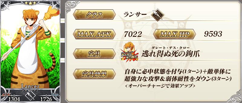 servant_details_03_x2hu4