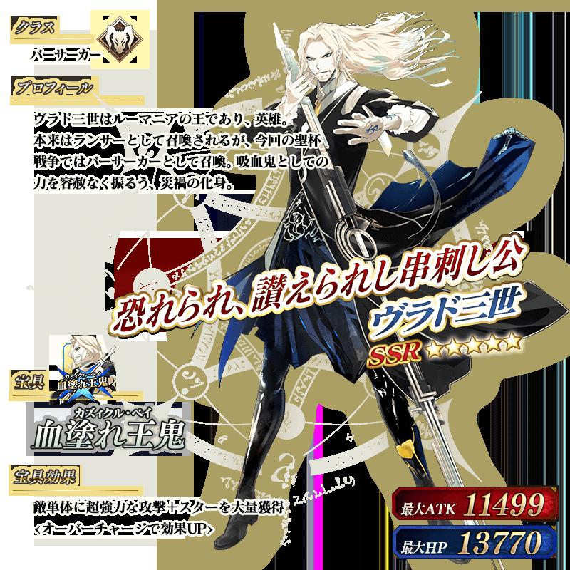 servant_details_04_bxps6