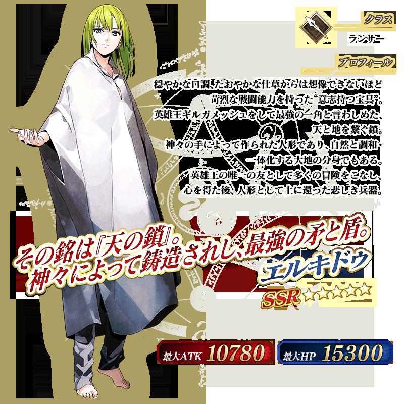 servant_details_04_pt5y4