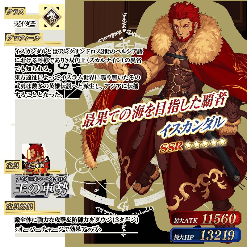 servant_details_04_um38n