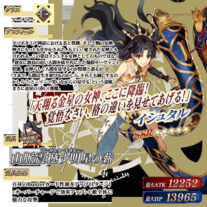 servant_details_08_8snt3