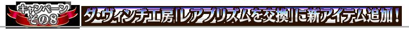 midashi_20170201a_08_wari8