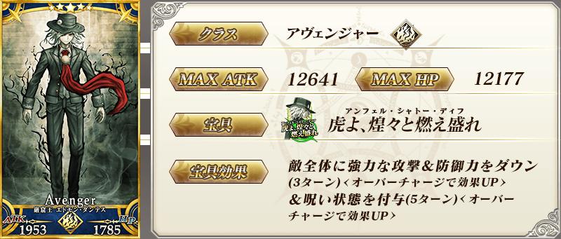 servant_details_01_bks3n