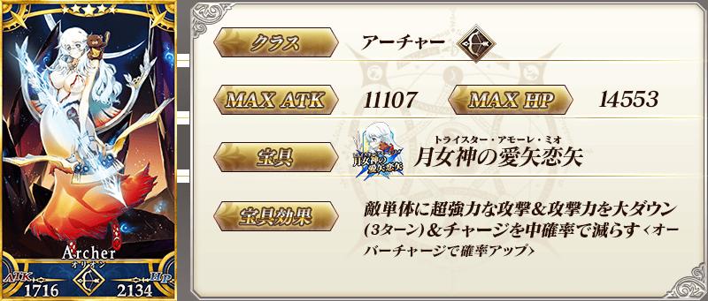 servant_details_01_u4b26