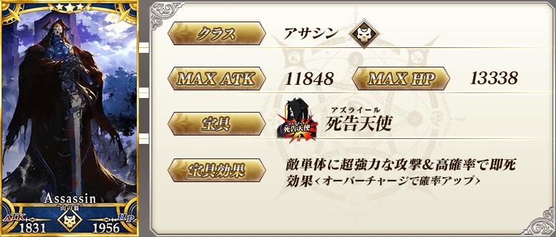 servant_details_01_z9br9
