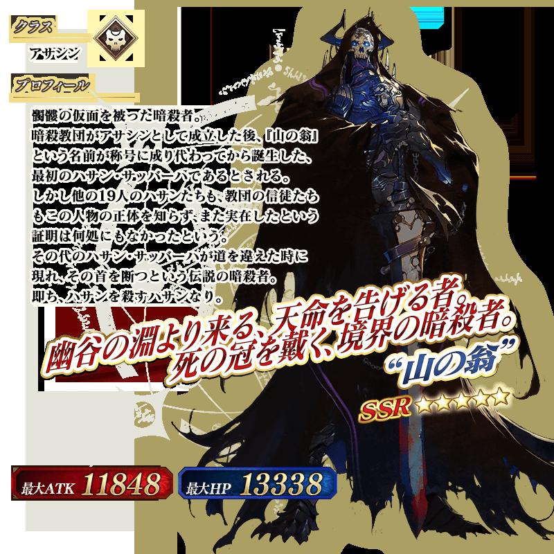 servant_details_02_bnjt8