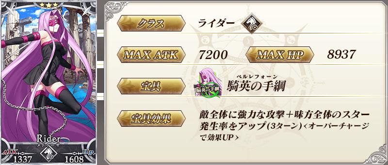 servant_details_02_t44z9