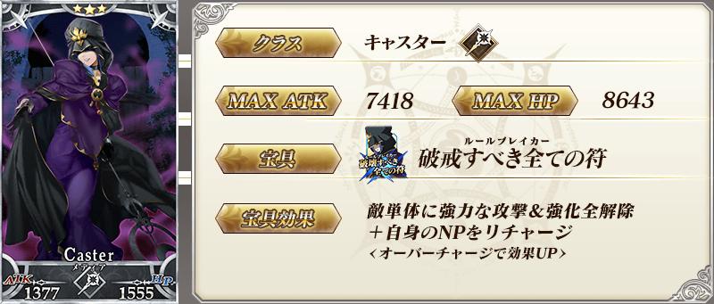 servant_details_03_n4mtd