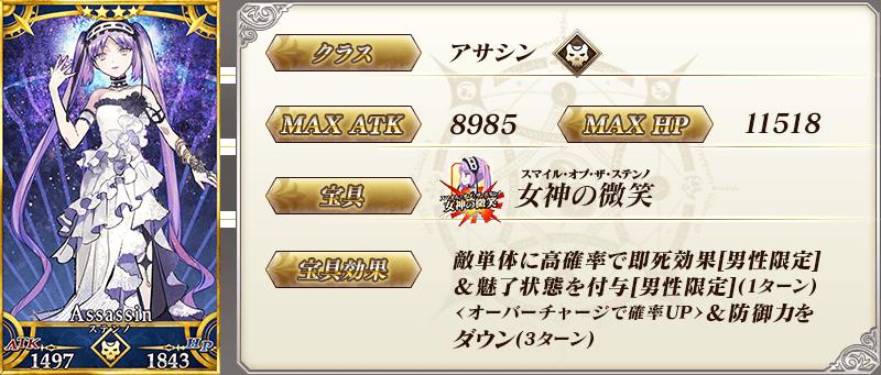 servant_details_03_rngjs