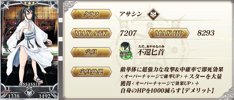 servant_details_05_zg3mi
