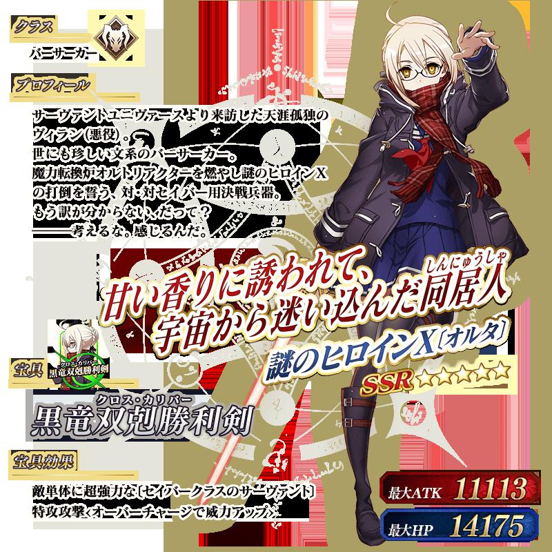 servant_details_01_eea34