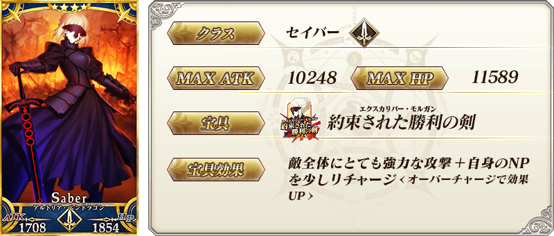 servant_details_01_3p75i