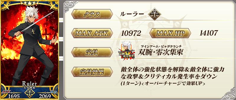 servant_details_01_ppd3p