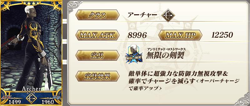 servant_details_02_3p75i