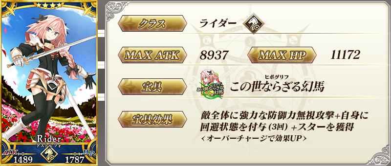 servant_details_02_fnf78
