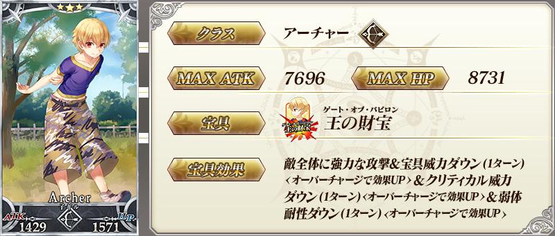 servant_details_03_egs5j