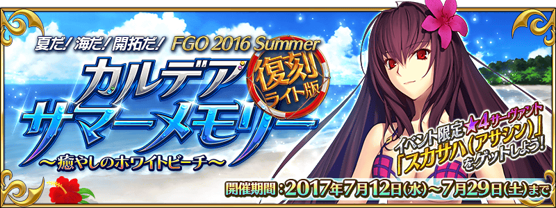 [img]http://news.fate-go.jp/wp-content/uploads/2017/2016summer_phl1x/top_banner.png[/img]