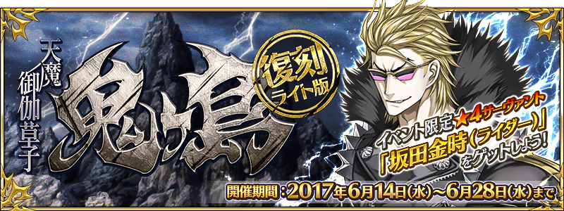 [img]http://news.fate-go.jp/wp-content/uploads/2017/oniogashima_xa6h4/top_banner.png[/img]