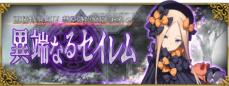 http://news.fate-go.jp/wp-content/uploads/2017/salem_cxo5f/top_banner.png