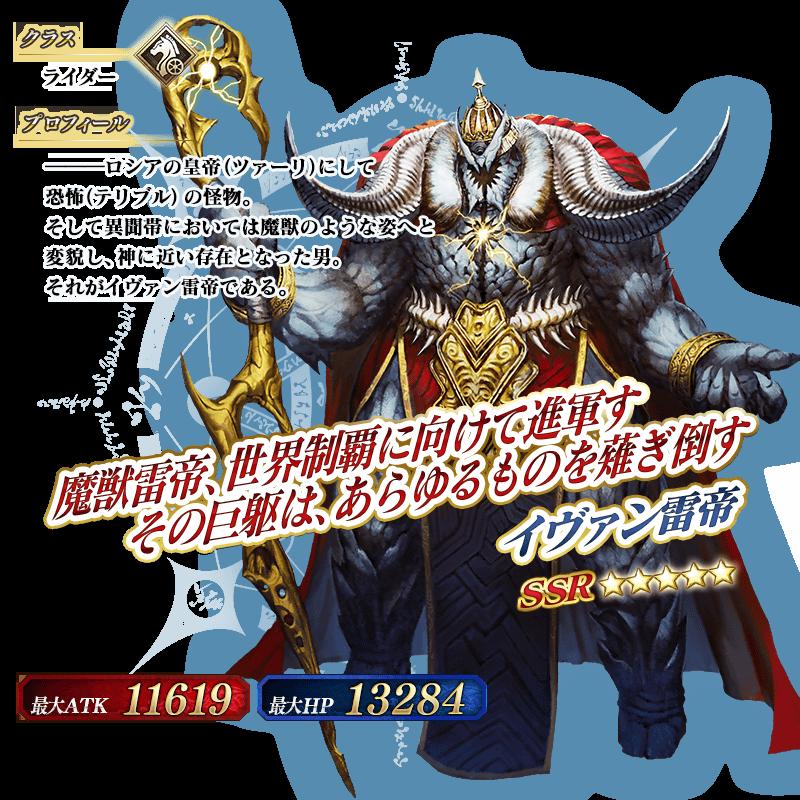 Fate/Grand Order (Mobile RPG) - Page 1419 - AnimeSuki Forum