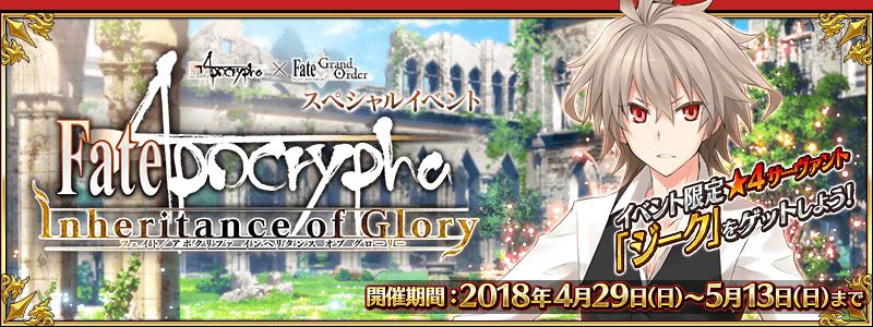 [雑談用]Fate/Apocrypha IoG雑談・攻略板 [ネタバレ注意!]