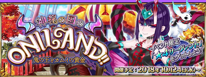 [雑談用]神秘の国のONILAND!!〜鬼の王とカムイの金〜雑談・攻略板