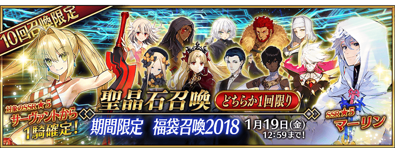 [img]http://news.fate-go.jp/wp-content/uploads/2018/luckybag2018_ue6ao/top_banner.png[/img]