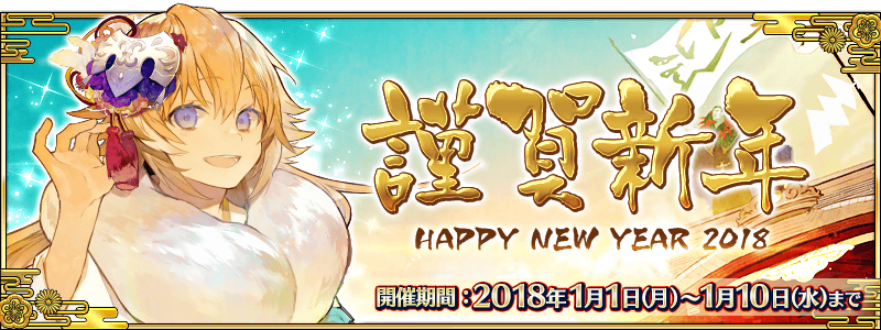 [img]http://news.fate-go.jp/wp-content/uploads/2018/newyear2018_ca_7rues/top_banner.png[/img]