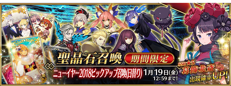 [img]http://news.fate-go.jp/wp-content/uploads/2018/newyear2018_lwkdv/top_banner.png[/img]