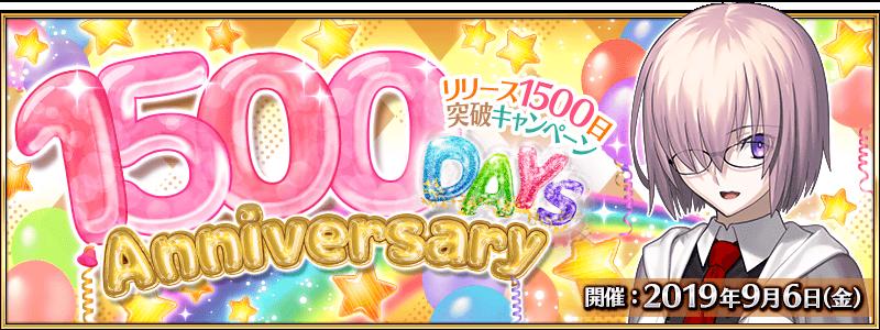 1500日
