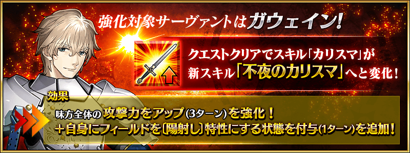 https://news.fate-go.jp/wp-content/uploads/2019/4th_reinforcement_02_gzqpq/info_image_b_14.png
