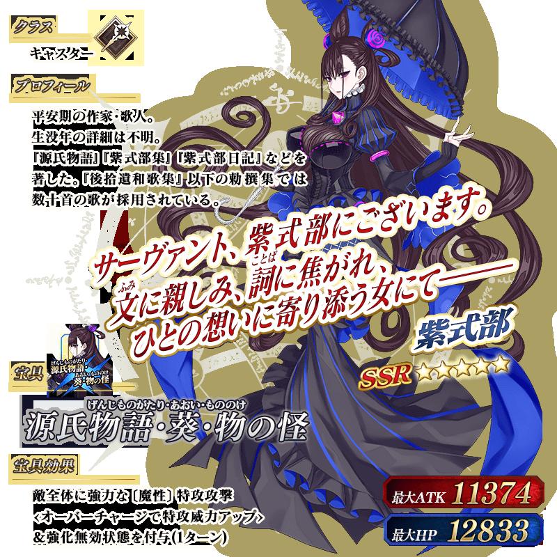 [Image: servant_details_l_01.png]