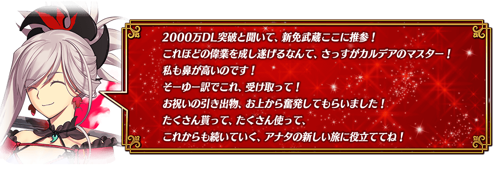 2000万DL